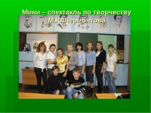 Мини – спектакль по творчеству М.Ю.Лермонтова