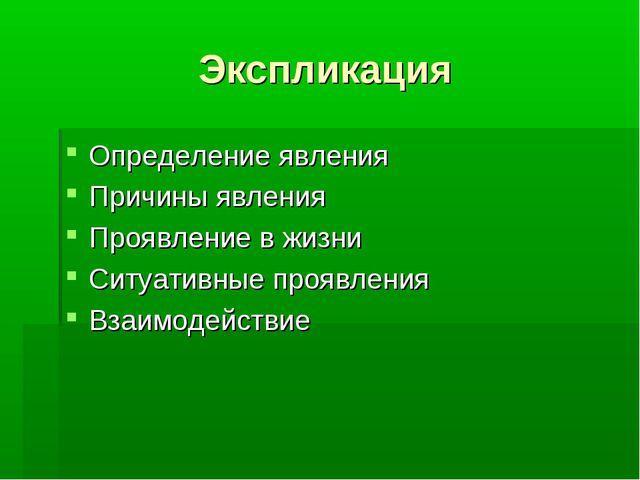 Экспликация Определение явления Причины явления Проявление в жизни Ситуативны...