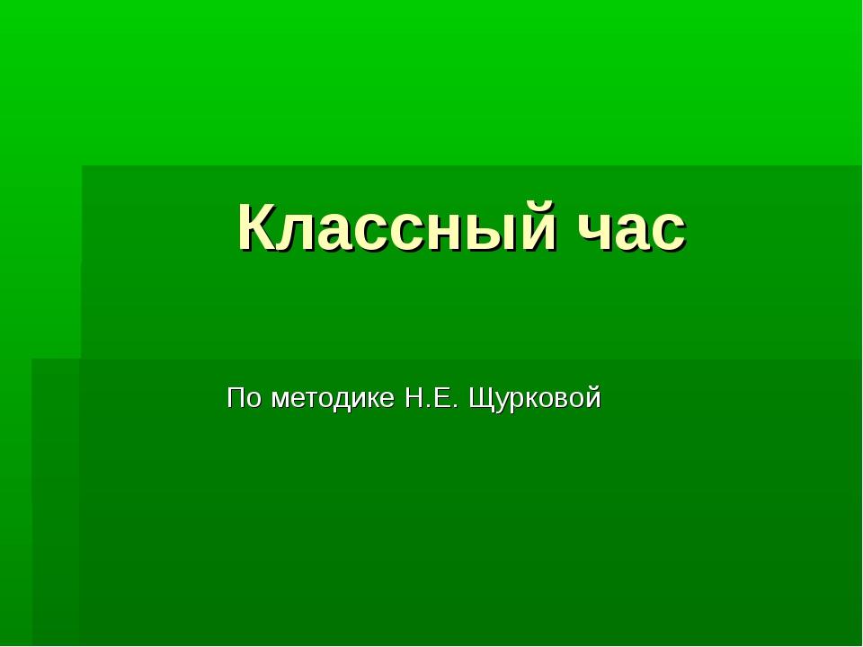 Классный час По методике Н.Е. Щурковой