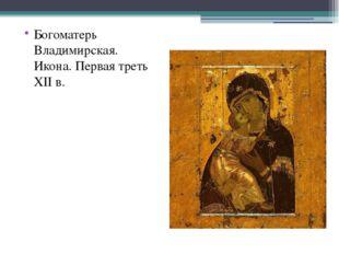 Богоматерь Владимирская. Икона. Первая треть XII в.