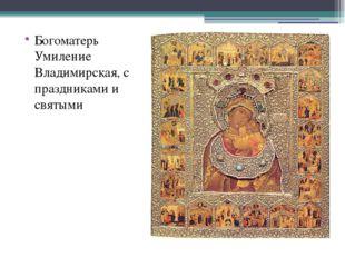 Богоматерь Умиление Владимирская, с праздниками и святыми