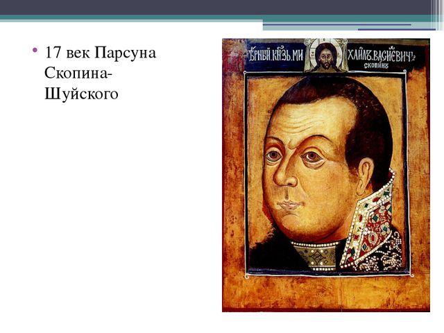 17 век Парсуна Скопина-Шуйского
