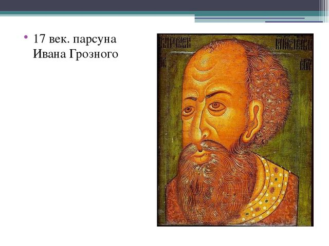 17 век. парсуна Ивана Грозного