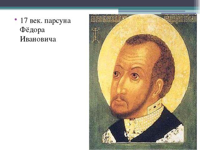 17 век. парсуна Фёдора Ивановича