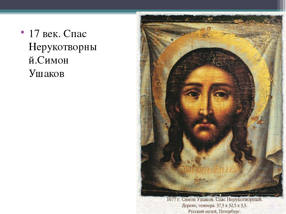 17 век. Спас Нерукотворный.Симон Ушаков