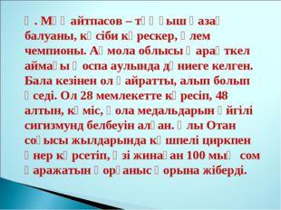 Қ. Мұңайтпасов – тұңғыш қазақ балуаны, кәсіби күрескер, әлем чемпионы. Ақмола