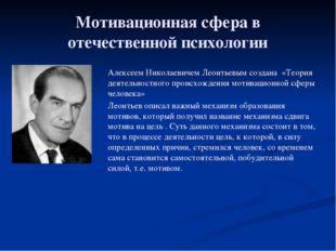 Мотивационная сфера в отечественной психологии Алексеем Николаевичем Леонтьев
