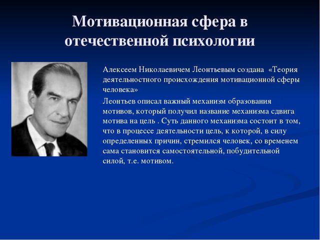 Мотивационная сфера в отечественной психологии Алексеем Николаевичем Леонтьев...
