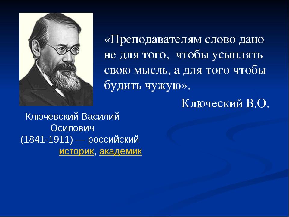 «Преподавателям слово дано не для того, чтобы усыплять свою мысль, а для того...