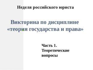 Викторина по дисциплине «теория государства и права» Неделя российского юрис