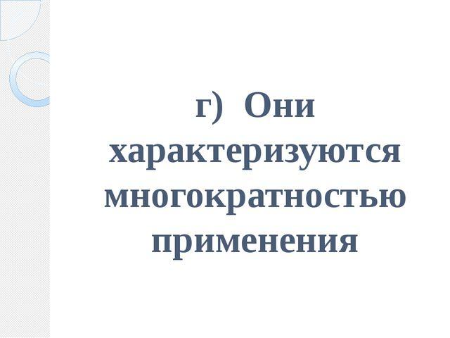 г) Они характеризуются многократностью применения