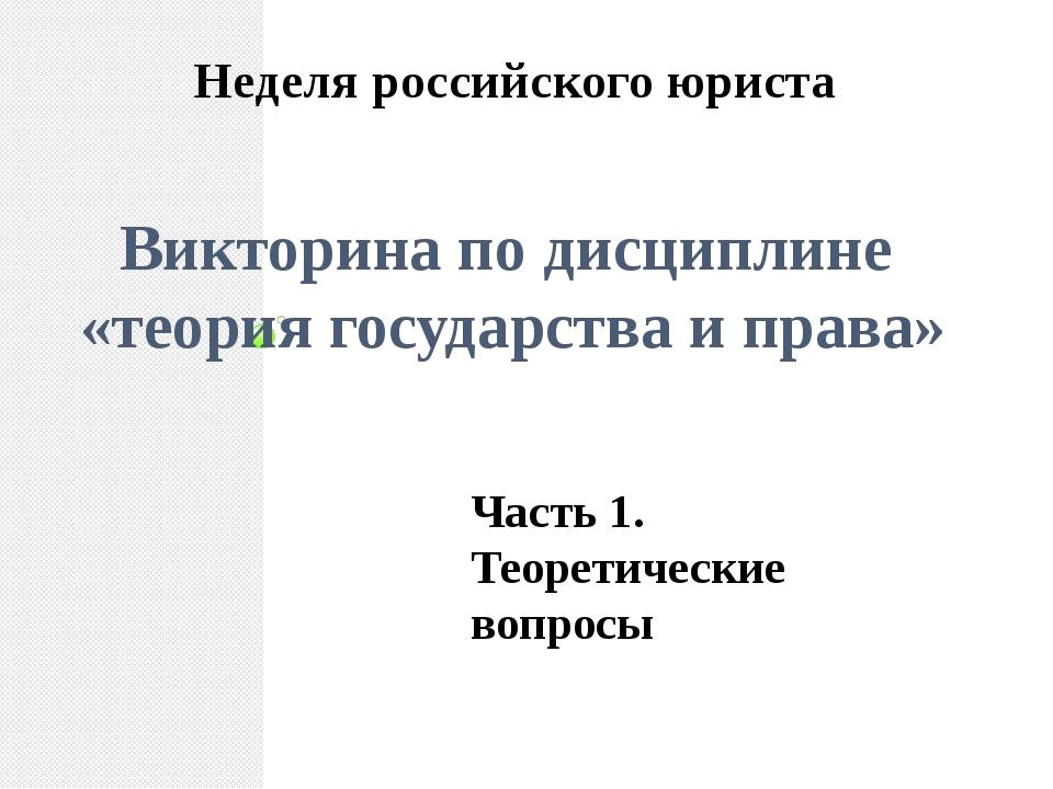 Викторина по дисциплине «теория государства и права» Неделя российского юрис...
