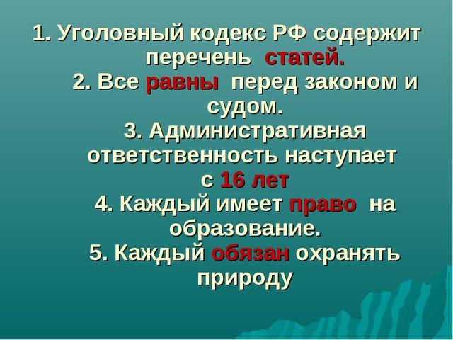 1. Уголовный кодекс РФ содержит перечень статей. 2. Все равны перед законом и...