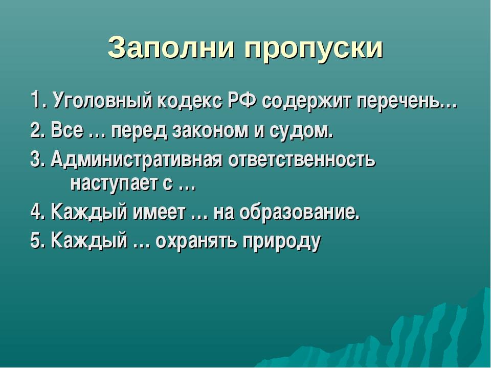 Заполни пропуски 1. Уголовный кодекс РФ содержит перечень… 2. Все … перед зак...