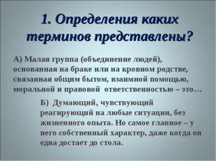 1. Определения каких терминов представлены? А) Малая группа (объединение люде