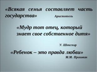 «Мудр тот отец, который знает свое собственное дитя» У. Шекспир «Всякая семья