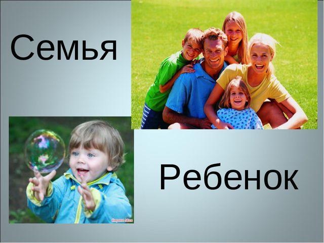Семья Ребенок