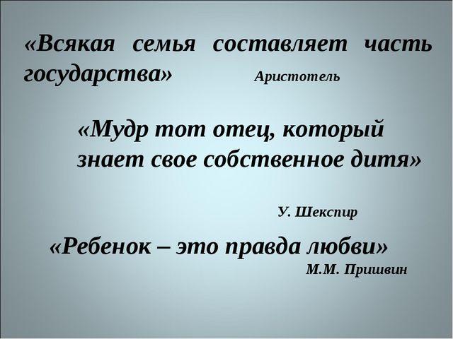 «Мудр тот отец, который знает свое собственное дитя» У. Шекспир «Всякая семья...