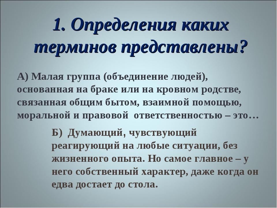 1. Определения каких терминов представлены? А) Малая группа (объединение люде...