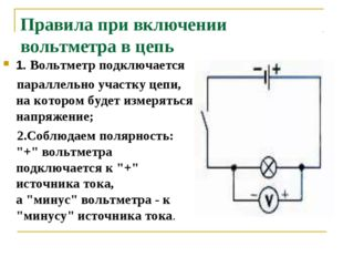 Правила при включении вольтметра в цепь 1. Вольтметр подключается параллельн
