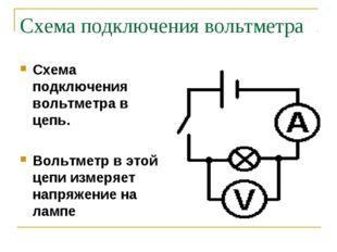 Схема подключения вольтметра Схема подключения вольтметра в цепь. Вольтметр в