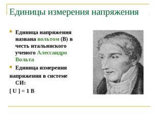 Единицы измерения напряжения Единица напряжения названа вольтом (В) в честь и