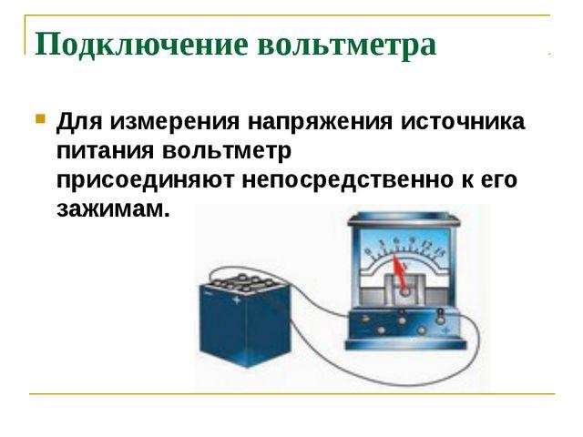 Подключение вольтметра Для измерениянапряжения источника питаниявольтметр п...