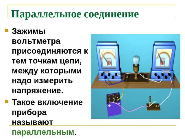 Параллельное соединение Зажимы вольтметра присоединяются к тем точкам цепи, м...