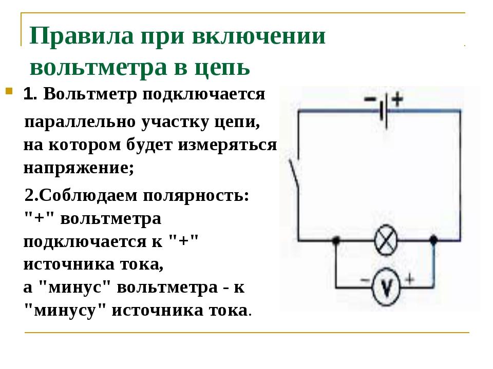 Правила при включении вольтметра в цепь 1. Вольтметр подключается параллельн...