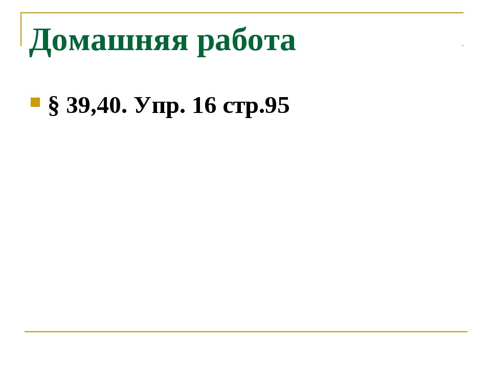Домашняя работа § 39,40. Упр. 16 стр.95