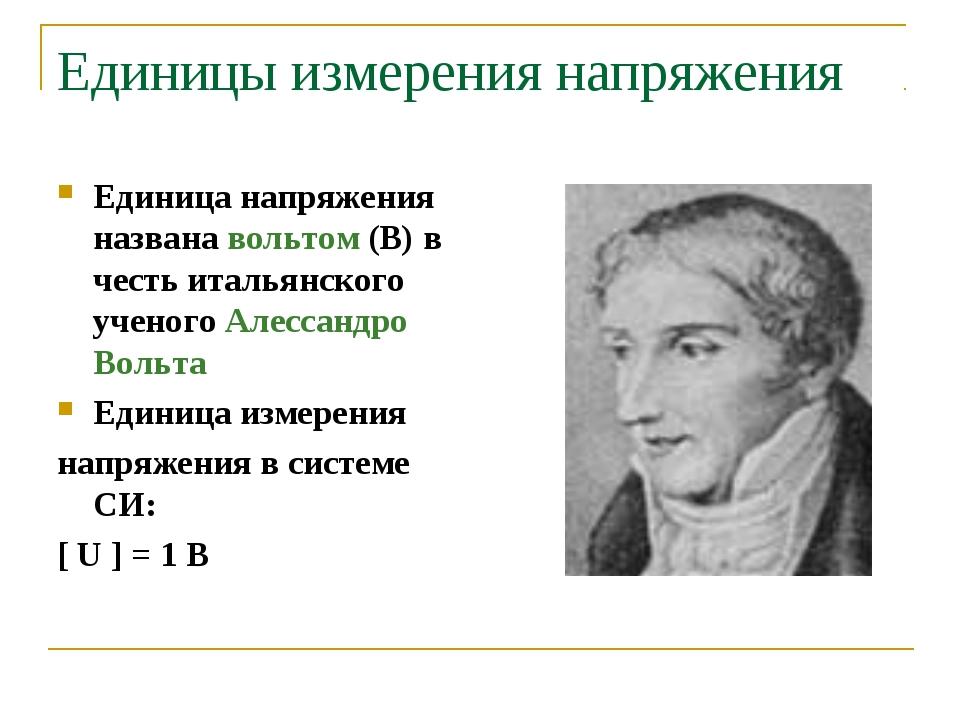 Единицы измерения напряжения Единица напряжения названа вольтом (В) в честь и...