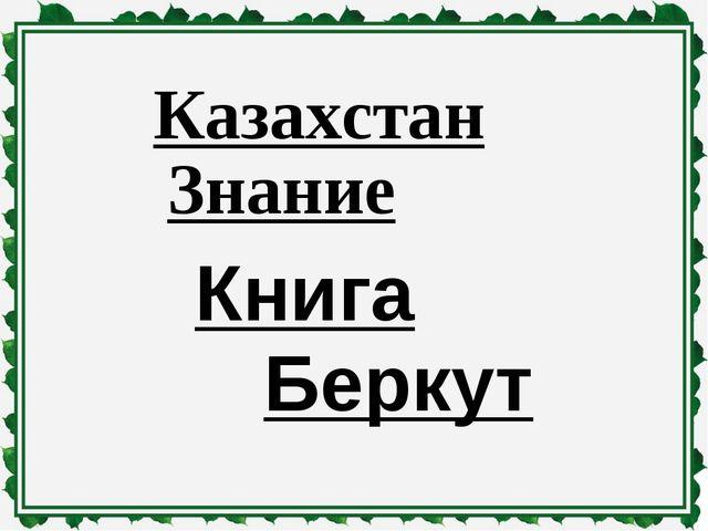 Казахстан Знание Книга Беркут