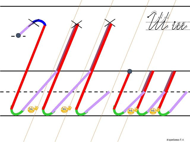 Марабаева Л.А. Каждый шаг алгоритма написания буквы запускается кликом мыши....