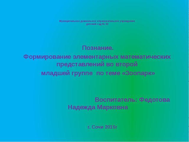 Муниципальное дошкольное образовательное учреждение детский сад № 92 Познани...