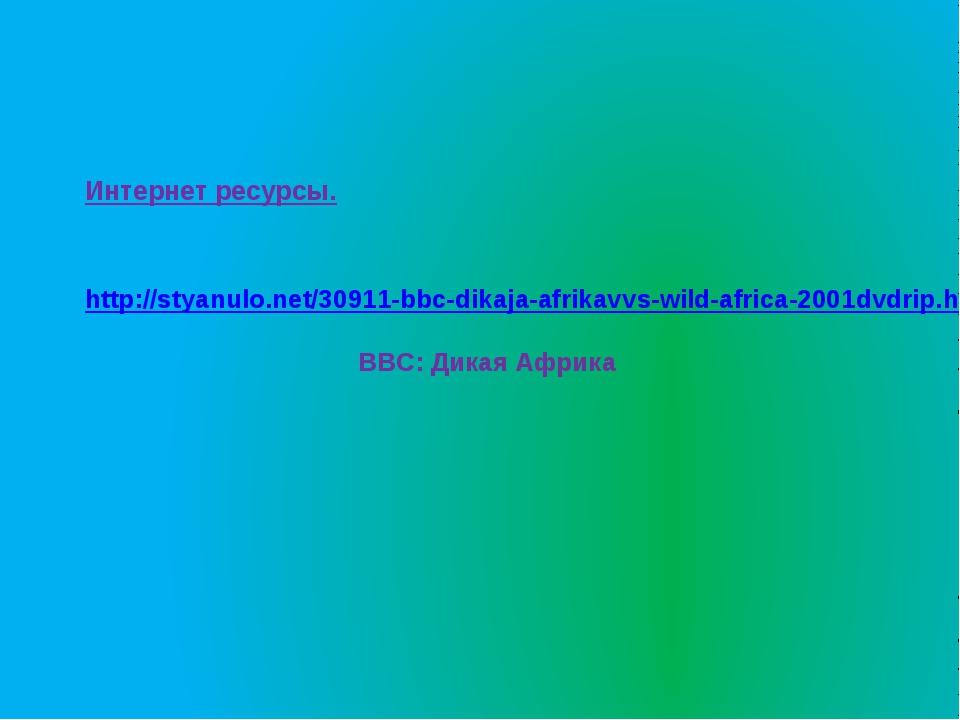 http://styanulo.net/30911-bbc-dikaja-afrikavvs-wild-africa-2001dvdrip.html BB...