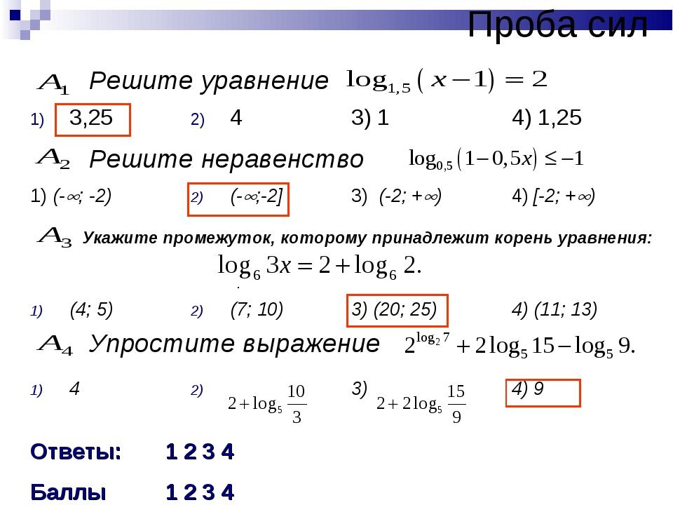 Проба сил . Ответы: 1 2 3 4 Баллы 1 2 3 4 Решите уравнение 3,2543) 14...