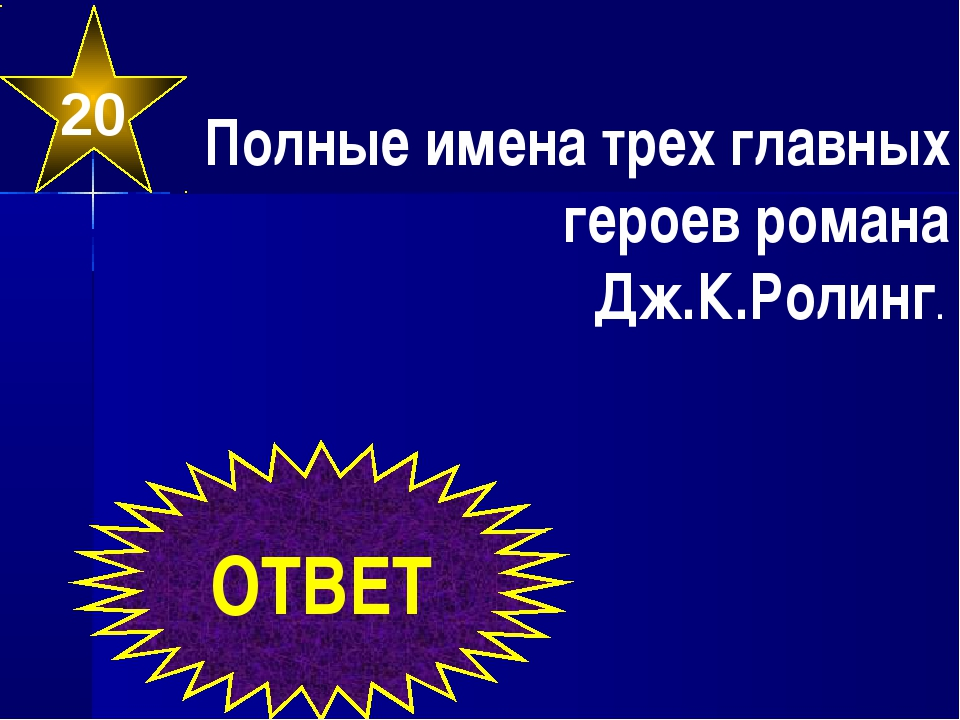 20 Полные имена трех главных героев романа Дж.К.Ролинг. ОТВЕТ