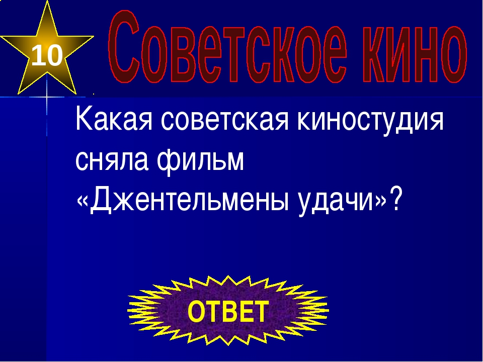 10 ОТВЕТ Какая советская киностудия сняла фильм «Джентельмены удачи»?