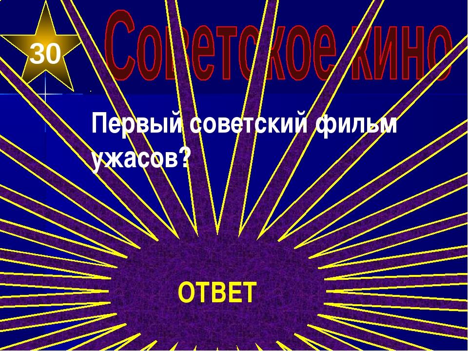 30 ОТВЕТ Первый советский фильм ужасов?