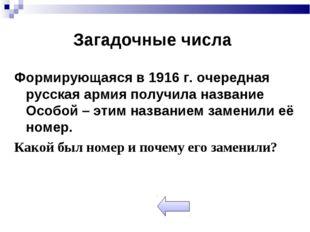 Загадочные числа Формирующаяся в 1916 г. очередная русская армия получила наз