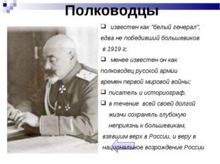 """Полководцы известен как """"белый генерал"""", едва не победивший большевиков в 191"""