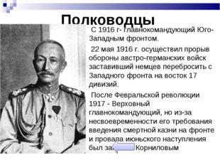 Полководцы С 1916 г- главнокомандующий Юго-Западным фронтом. 22 мая 1916 г. о