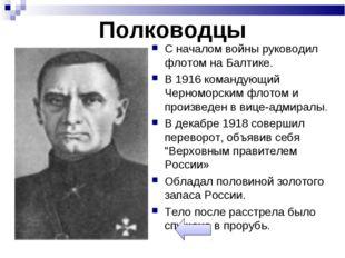 Полководцы С началом войны руководил флотом на Балтике. В 1916 командующий Че