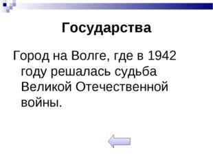 Государства Город на Волге, где в 1942 году решалась судьба Великой Отечестве