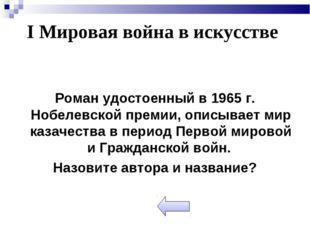 I Мировая война в искусстве Роман удостоенный в 1965 г. Нобелевской премии, о