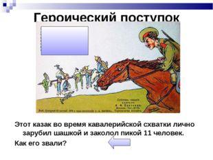 Героический поступок Этот казак во время кавалерийской схватки лично зарубил
