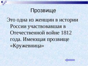 Прозвище Это одна из женщин в истории России участвовавшая в Отечественной во