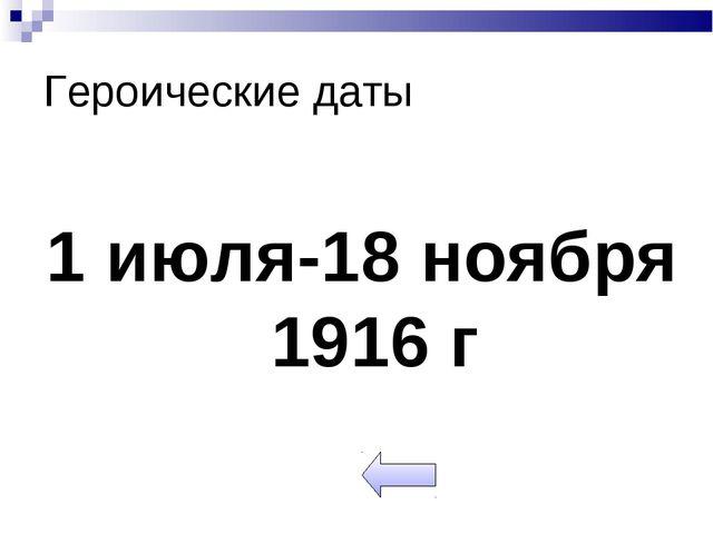 Героические даты 1 июля-18 ноября 1916 г