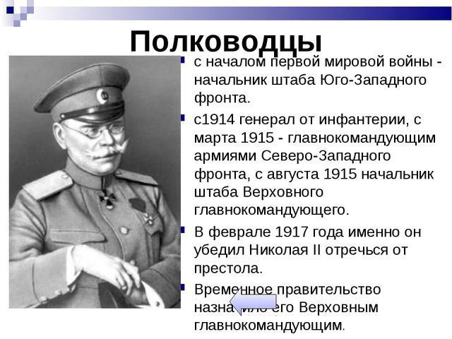 Полководцы с началом первой мировой войны - начальник штаба Юго-Западного фро...
