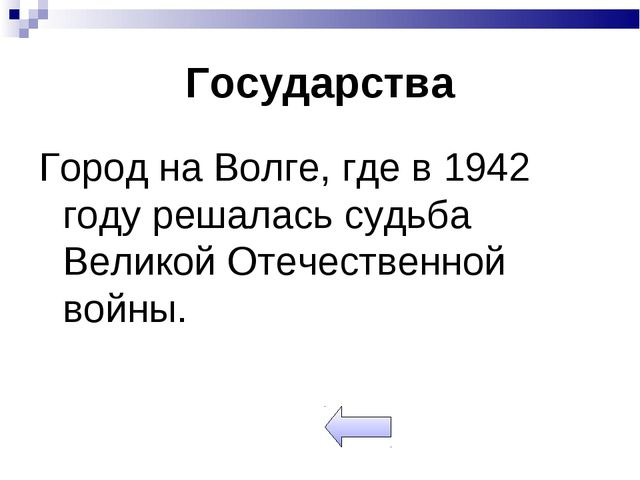 Государства Город на Волге, где в 1942 году решалась судьба Великой Отечестве...